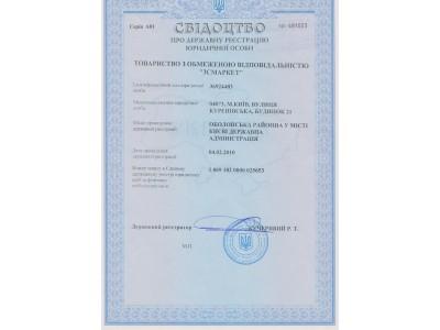 Сертифікати та нормативні документи
